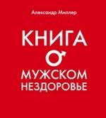 Миллер Александр Маркович. Книга о мужском нездоровье 150x166