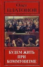 Будем жить при коммунизме. Истоки государственной измены