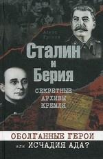 Сталин и Берия. Секретные архивы Кремля. Оболганные герои или исчадия ада? / Громов А