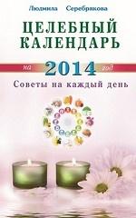 Целебный календарь на 2014 год. Советы на каждый день