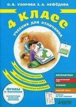 Учебник для отличника 4класс (ФГОСЫ)