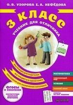 Учебник для отличника 3класс (ФГОСЫ)