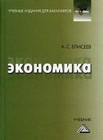 Экономика. Учебник для бакалавров. Гриф МО РФ