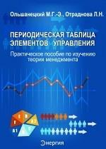 Периодическая таблица элементов управления. Практическое пособие по изучению теории менеджмента
