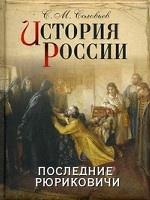 История России. Последние Рюриковичи