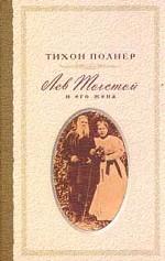 Лев Толстой и его жена. История одной любви