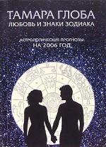 Любовь и знаки Зодиака на 2006 год