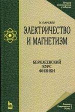 Электричество и магнетизм: Уч.пособие. 4-е изд