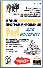 Язык программирования Perl для Интернет