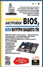 Настройки BIOS, или внутри Вашего ПК
