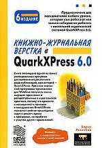 Книжно-журнальная верстка в QuarkXPress 6. 0