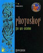 Photoshop для Web-дизайна