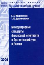 Международные стандарты финансовой отчетности и бухгалтерский учет в России. 2-е издание, переработанное