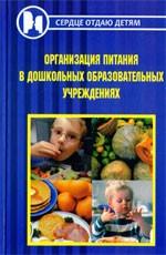 Организация питания в дошкольных образовательных учреждениях
