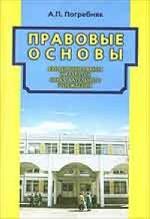 Правовые основы функционирования и развития образовательного учреждения