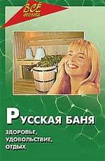Русская баня: здоровье, удовольствие, отдых