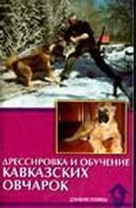 Дрессировка и обучение кавказских овчарок