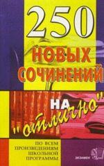 """250 новых сочинений на """"отлично"""""""