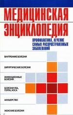 Медицинская энциклопедия: Профилактика, лечение самых распространенных заболеваний