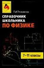 Справочник школьника по физике 7-11 классы
