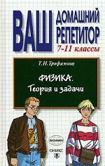 Физика. 7-11 классы. Теория и задачи
