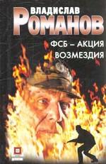 ФСБ - Акция возмездия