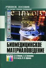 Биомедицинское материаловедение: Учебное пособие для вузов