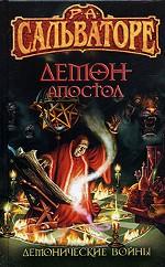 Демон-апостол