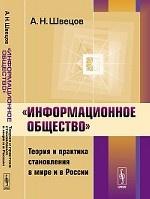 """""""Информационное общество"""": Теория и практика становления в мире и в России"""