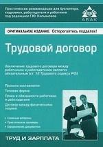 Трудовой договор (7 изд.)