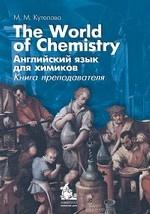 Английский язык для химиков: The World of Chemistry: книга преподавателя