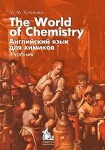 The World of Chemistry: Английский язык для химиков