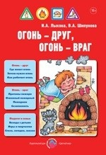 Ирина Александровна Лыкова. Огонь - друг, огонь - враг