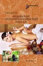 Стурчак Софья. Индийский ароматерапевтический массаж 150x230