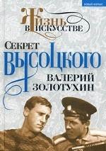 """Секрет Высоцкого. Мы часто пели """" Баньку"""" вместе"""