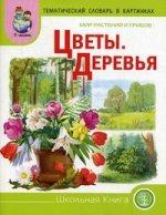 Мир растений и грибов: Цветы.Деревья [Дид. карт.]