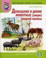 Тематический словарь в картинках. Мир животных: Домашние и дикие животные (звери) средней полосы