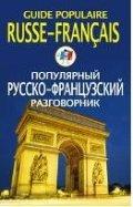 Популярный русско-французский разговорник / Guide populaire russe-francais