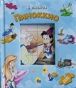 Пиноккио. Книга-пазл