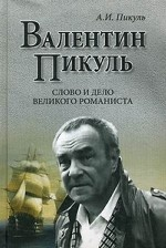 А. И. Пикуль. Валентин Пикуль. Слово и дело великого романиста