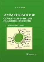 Иммунология: структура и функции иммунной системы