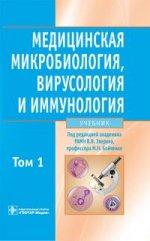 Медицинская микробиология, вирус., иммун. Том 1. 1