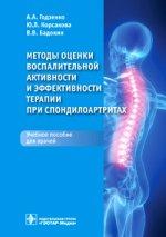 Скачать Методы оценки воспалительной активности и эффективности терапии при спондилоартритах бесплатно