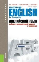 Английский язык в области компьютерной техники и технологий (для бакалавров)(изд:3)