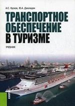 Транспортное обеспечение в туризме. Учебник. Гриф УМО вузов России