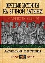 Вечные истины на вечной латыни. De verbo in verbum: Латинские изречения