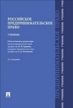 Российское предпринимательское право.Уч.-4-е изд
