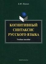 Когнитивный синтаксис русского языка: учебное пособие