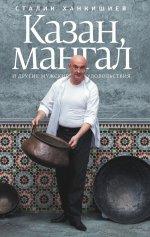 Казан,мангал и другие мужские удовольств