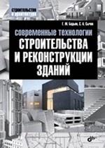 Современные технологии строительства и реконструкции зданий